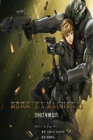 Appleseed Saga: Ex Machina